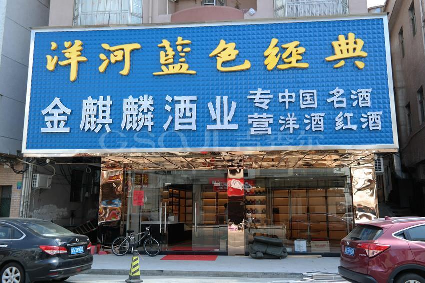 吉秀尔红酒柜让东莞金麒麟酒业茶山店更有魅力、更具吸引力
